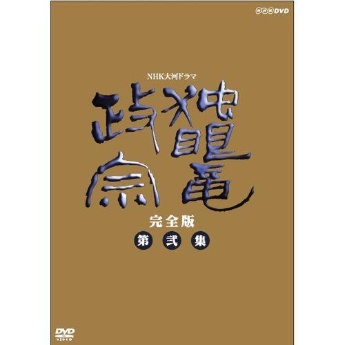 大河ドラマ 独眼竜政宗 完全版 第弐集 DVD-BOX 全6枚セット DVD