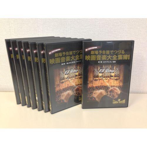 劇場予告編でつづる映画音楽大全集101 DVD全8枚セット