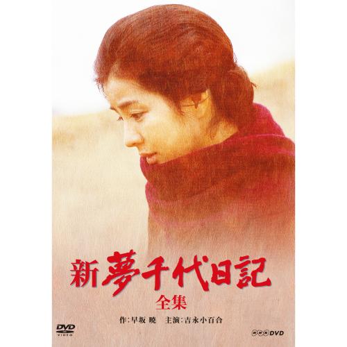新・夢千代日記 全3枚 DVD