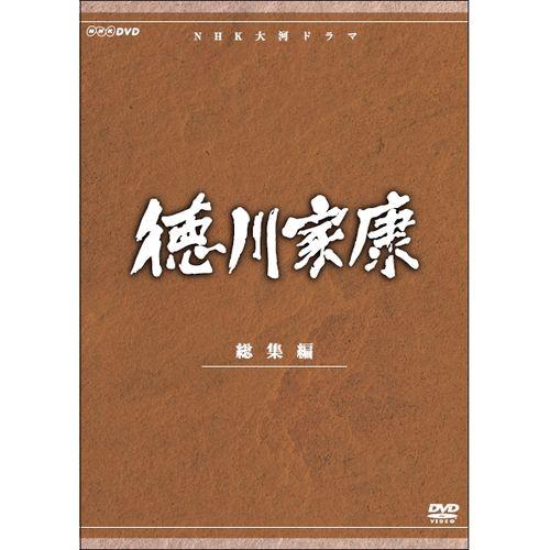 大河ドラマ 徳川家康 総集編 全3枚セット DVD
