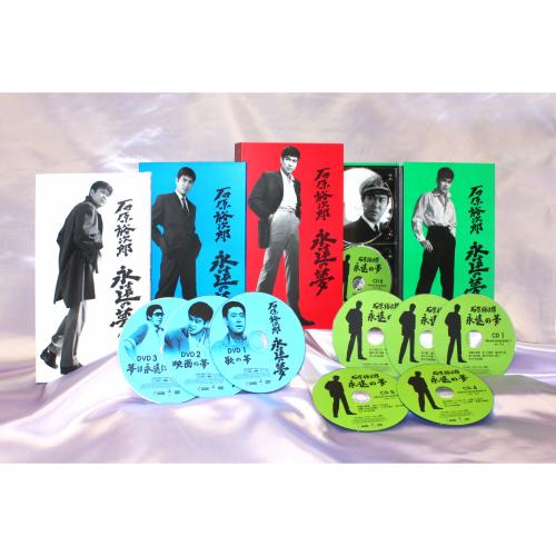 石原裕次郎 永遠の夢 【DVD3枚セット】+【CD6枚セット】 DVD