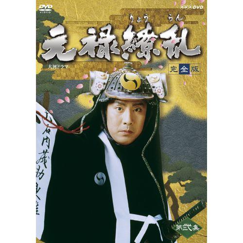 500円クーポン発行中!大河ドラマ 元禄繚乱 完全版 第弐集 DVD-BOX 全6枚セット DVD