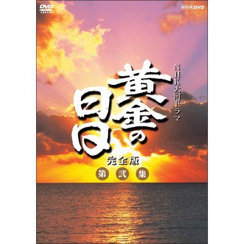 大河ドラマ DVD 黄金の日日 完全版 大河ドラマ 第弐集 DVD-BOX 全6枚セット 完全版 DVD, NSB onlineshop:222a856f --- sunward.msk.ru