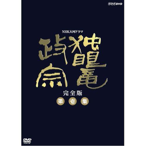 500円クーポン発行中!大河ドラマ 独眼竜政宗 完全版 第壱集 DVD-BOX 全7枚セット DVD