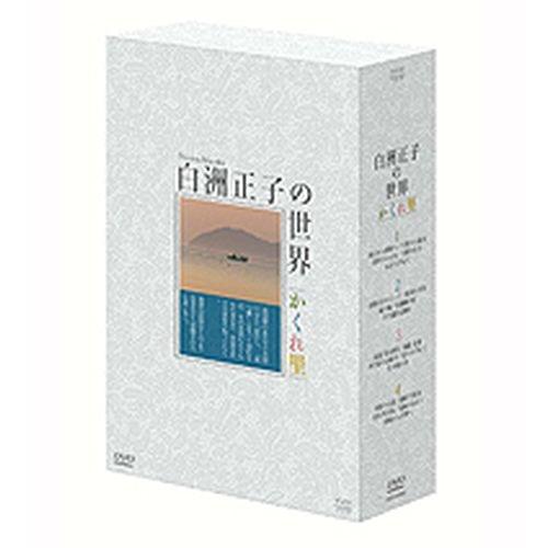 500円クーポン発行中!白洲正子の世界 ~かくれ里~ DVD-BOX