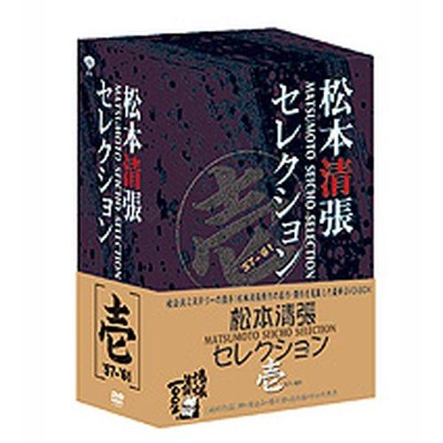 松本清張セレクション 壱 全5枚セット
