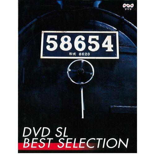 500円クーポン発行中!SLベストセレクション DVD-BOX 全3枚セット