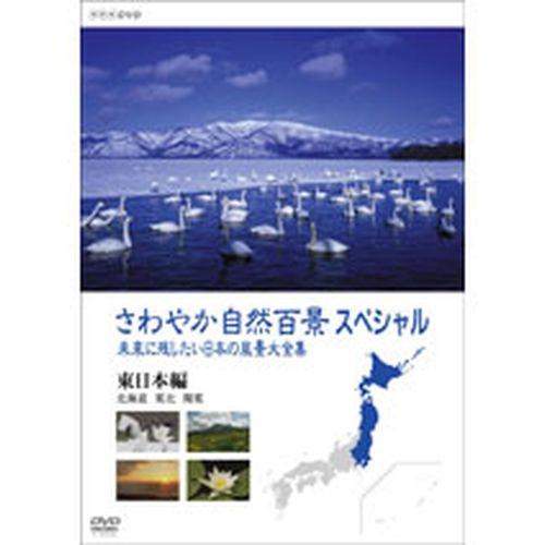 送料無料日本列島の四季折々の表情や動物たちの営みを伝える「さわやか自然百景」。北海道から沖縄まで、「未来に残したい日本の風景」をテーマに描く、珠玉の映像大全… 500円クーポン発行中!さわやか自然百景スペシャル 未来に残したい日本の風景 大全集 東日本編