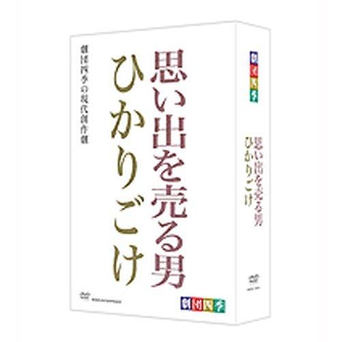 劇団四季 思い出を売る男/ひかりごけ DVD-BOX 全2枚セット
