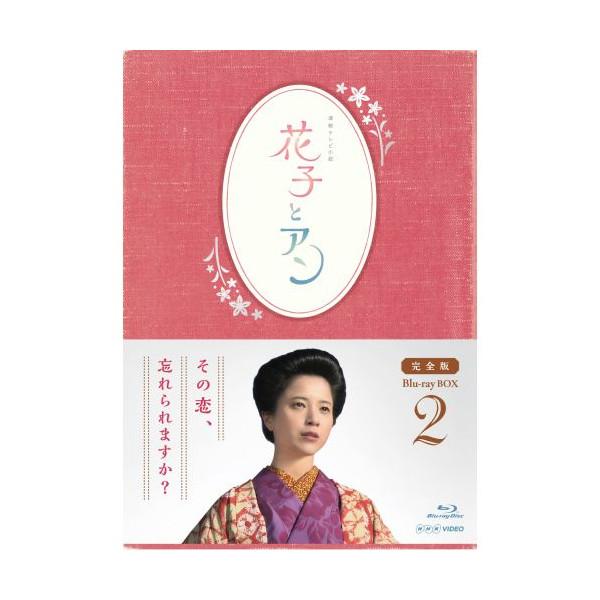 連続テレビ小説 花子とアン 完全版 ブルーレイBOX2 全4枚セット BD