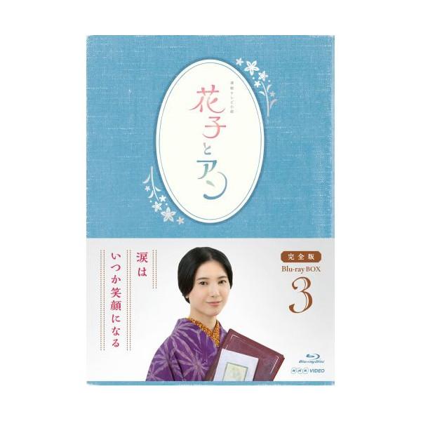 連続テレビ小説 花子とアン 完全版 ブルーレイBOX3 全5枚セット BD