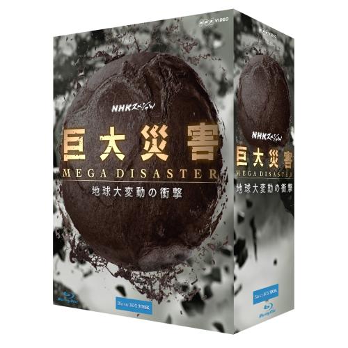 NHKスペシャル 巨大災害 MEGA DISASTER 地球大変動の衝撃 ブルーレイBOX 全5枚セット