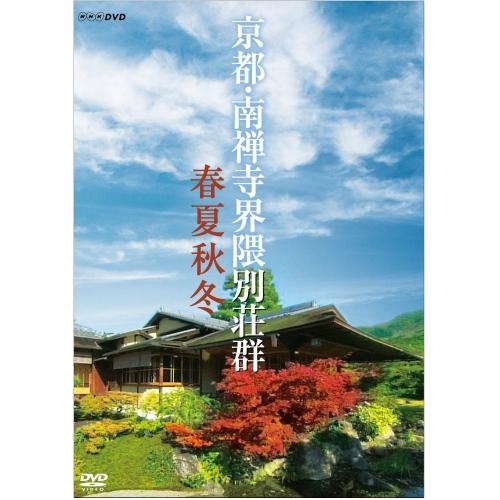 市販 極上の空間へとご案内します 京都 新作 南禅寺界隈別荘群 DVD 春夏秋冬
