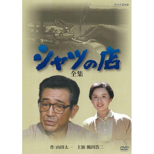 シャツの店 男女兼用 本日の目玉 DVD-BOX 全2枚セット