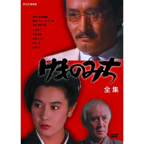 けものみち 購買 DVD-BOX 情熱セール 全2枚セット
