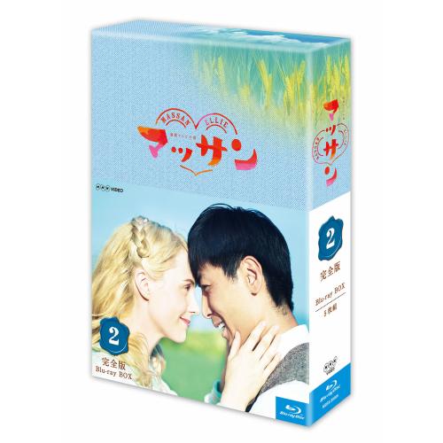 連続テレビ小説 マッサン 完全版 ブルーレイBOX2 全5枚セット