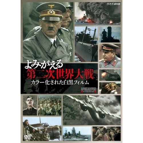 よみがえる第二次世界大戦 カラー化された白黒フィルム DVD-BOX 全3枚セット