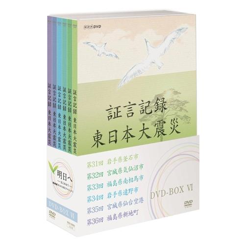 証言記録 東日本大震災 DVD-BOX6 全6枚セット