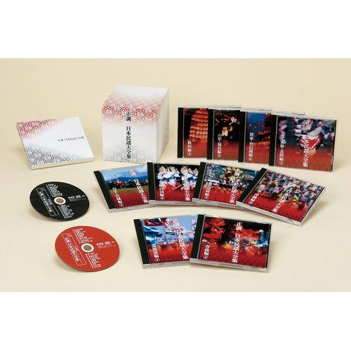正調 正調 日本民謡大全集 CD-BOX 全10枚セット 全10枚セット, セフリムラ:a8ce26ff --- jpworks.be