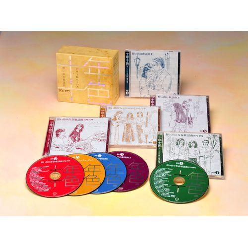 十年十色 想い出の歌謡曲 1970-1979 CD-BOX 全5枚セット
