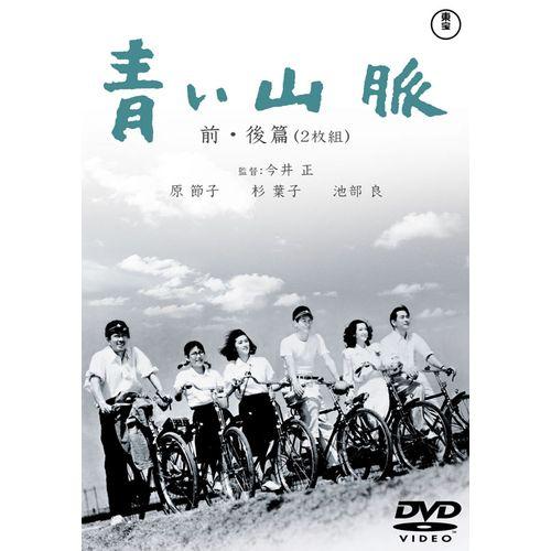 映画 青い山脈(前・後篇) DVD-BOX 全2枚セット