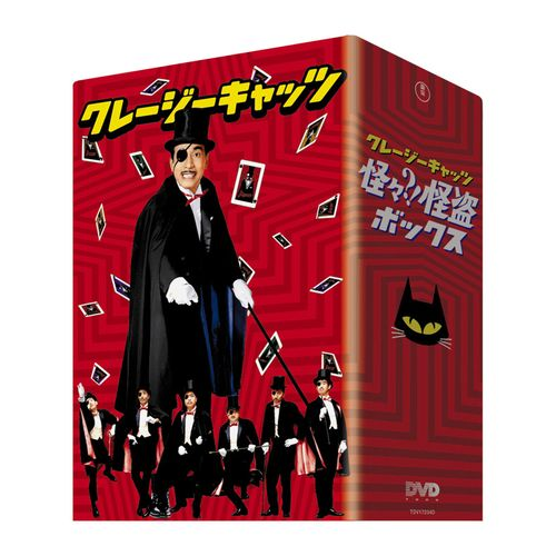 映画 クレージーキャッツ 怪々?!怪盗ボックス DVD 全4枚セット