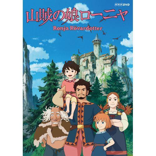 山賊の娘ローニャ DVD-BOX 全9枚セット