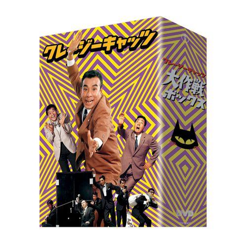 映画 クレージーキャッツ 大作戦ボックス DVD 全3枚セット