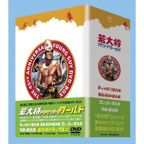 映画 若大将アラウンド・ザ・ワールド DVD-BOX 全5枚セット