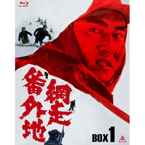 映画 網走番外地 ブルーレイBOX1(初回限定版) 全5枚セット