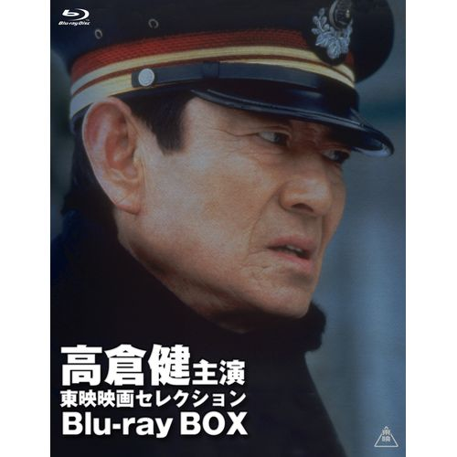 高倉健主演 東映映画セレクション ブルーレイBOX(初回生産限定) 全5枚セット