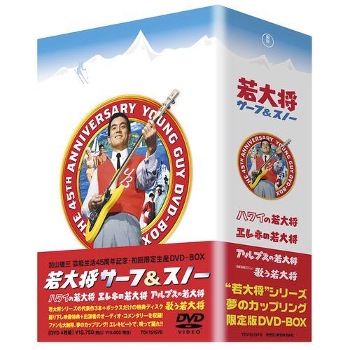 映画 若大将サーフ&スノー DVD-BOX 全4枚セット