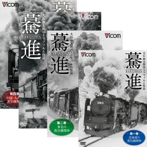 驀進 DVD 全4巻セット