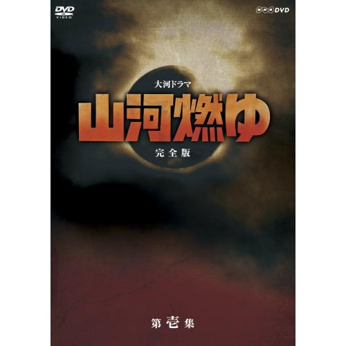 大河ドラマ 山河燃ゆ 完全版 第壱集 DVD全7枚セット