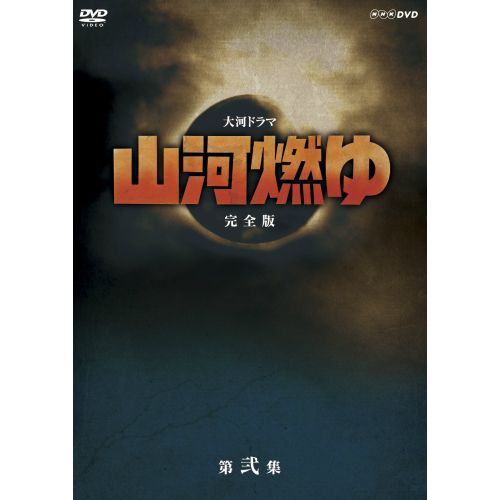 大河ドラマ 山河燃ゆ 完全版 第弐集 DVD全6枚セット