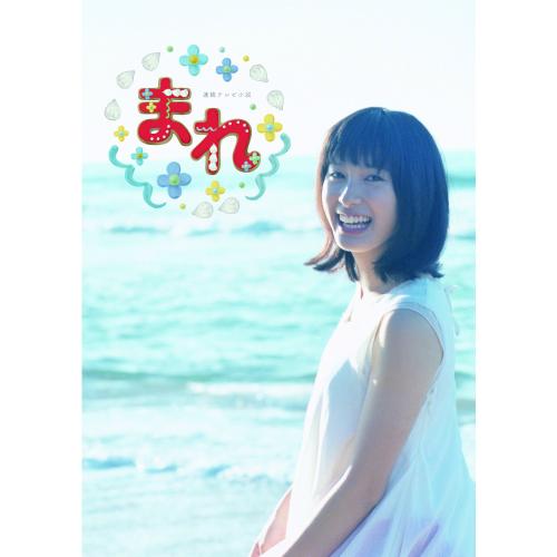 連続テレビ小説 まれ 完全版 ブルーレイBOX3 全5枚セット