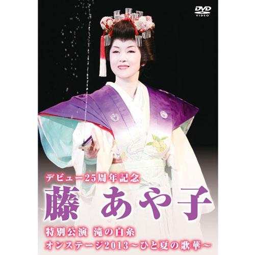デビュー25周年記念 藤あや子特別公演 滝の白糸 / オンステージ2013~ひと夏の歌華~ DVD2枚組