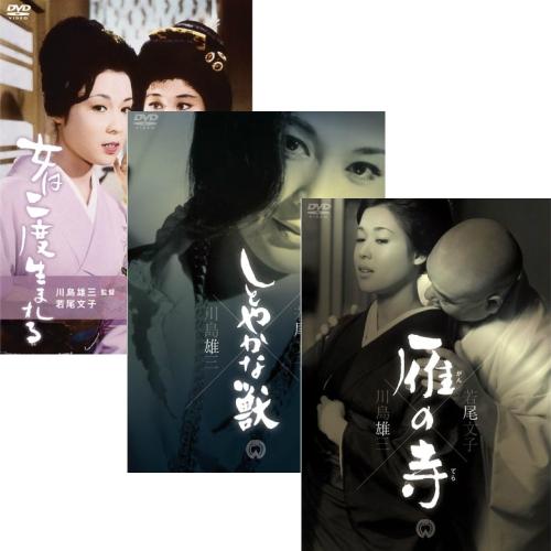 映画 若尾文子・川島雄三主演 DVD 全3枚セット