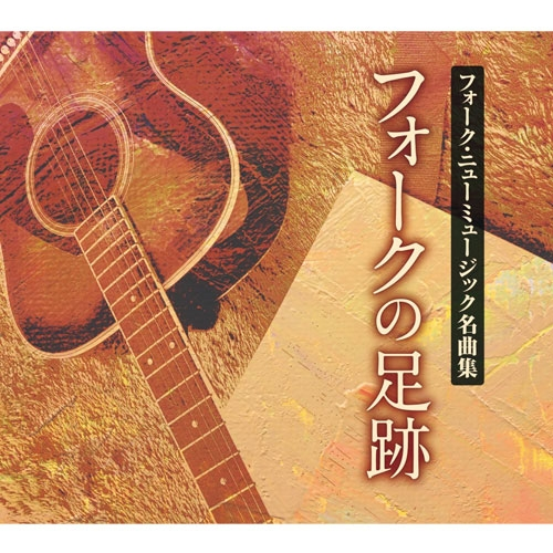 フォークの足跡 フォーク・ニューミュージック名曲集 CD-BOX 全8枚セット