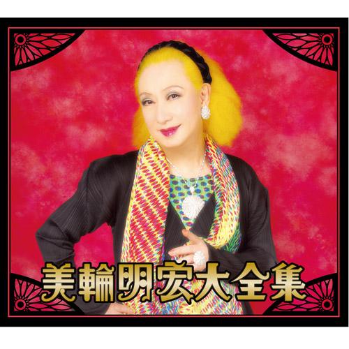 美輪明宏大全集 CD-BOX 全10枚セット