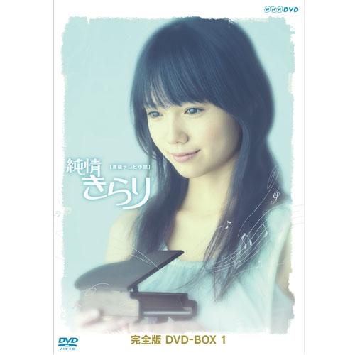 連続テレビ小説 純情きらり 完全版 DVD-BOX 1