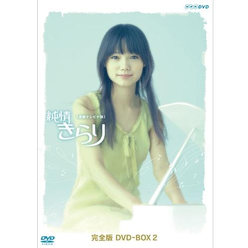 連続テレビ小説 純情きらり 完全版 DVD-BOX 2