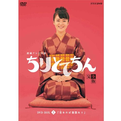 連続テレビ小説 ちりとてちん DVD-BOX1 苦あれば落語あり 全4枚セット