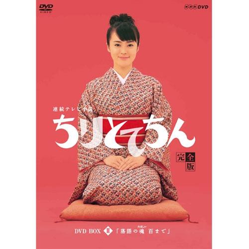連続テレビ小説 ちりとてちん DVD-BOX3 落語の魂 百まで 全5枚セット