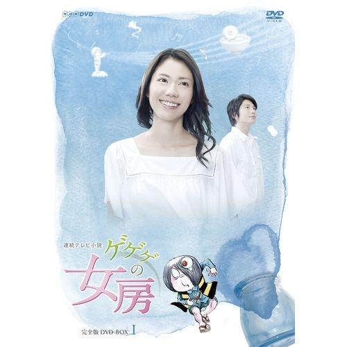 連続テレビ小説 ゲゲゲの女房 完全版 DVD-BOX1 全4枚セット