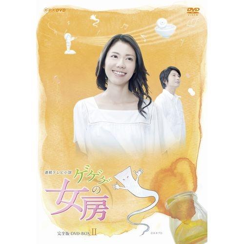 連続テレビ小説 ゲゲゲの女房 完全版 DVD-BOX2 全4枚セット