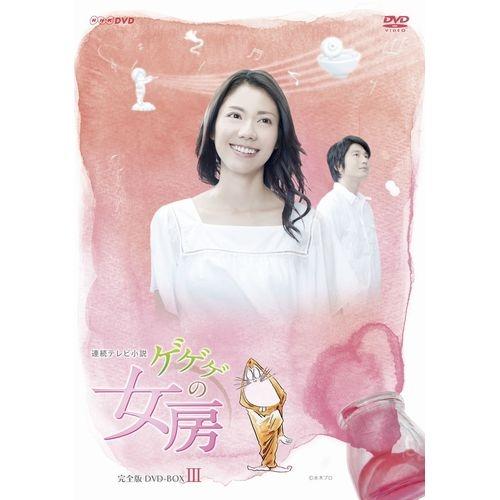 連続テレビ小説 ゲゲゲの女房 完全版 DVD-BOX3 全5枚セット