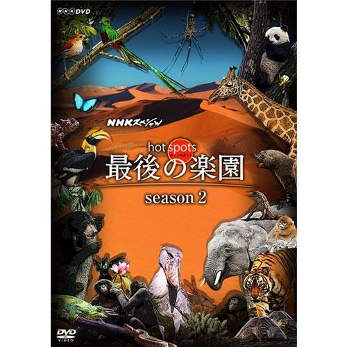NHKスペシャル ホットスポット 最後の楽園 season2 DVD-BOX 全3枚セット