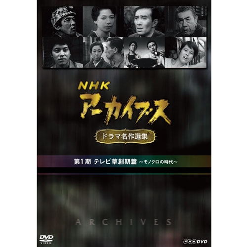 NHKアーカイブス ドラマ名作選集 第1期 DVD-BOX 全5枚セット