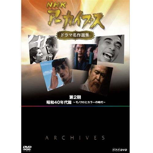 NHKアーカイブス ドラマ名作選集 第2期 DVD-BOX 全5枚セット